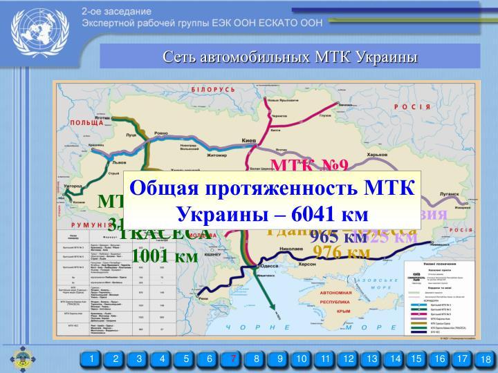 Сеть автомобильных МТК Украины