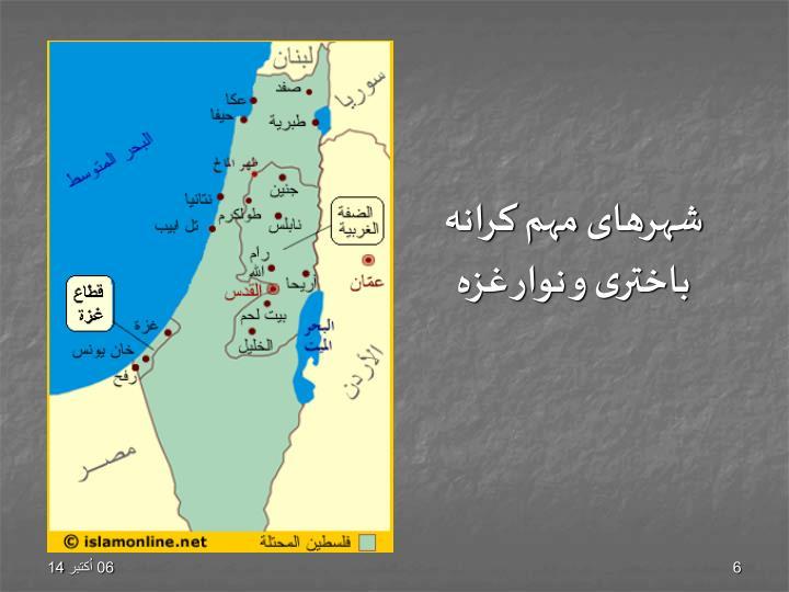 شهرهای مهم کرانه باختری و نوار غزه