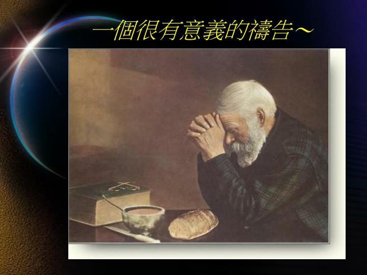 一個很有意義的禱告~