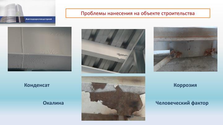 Проблемы нанесения на объекте строительства
