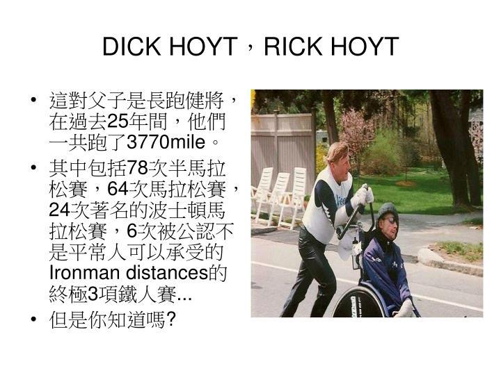 Dick hoyt rick hoyt