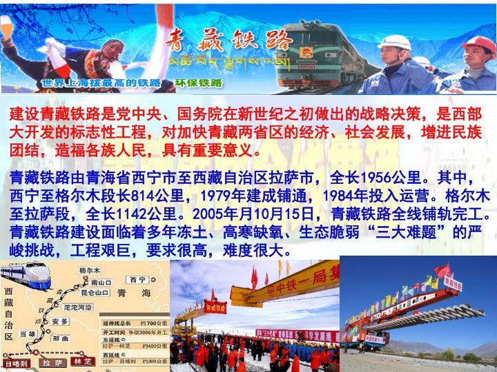 建设青藏铁路是党中央、国务院在新世纪之初做出的战略决策,是西部大开发的标志性工程,对加快青藏两省区的经济、社会发展,增进民族团结,造福各族人民,具有重要意义。