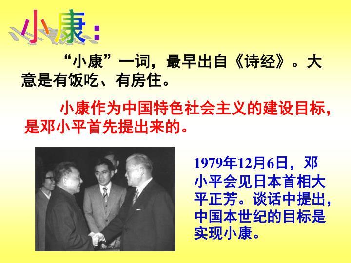1979年12月6日,邓小平会见日本首相大平正芳。谈话中提出,中国本世纪的目标是实现小康。