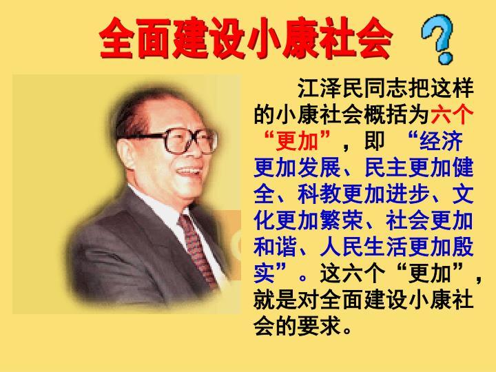 江泽民同志把这样的小康社会概括为