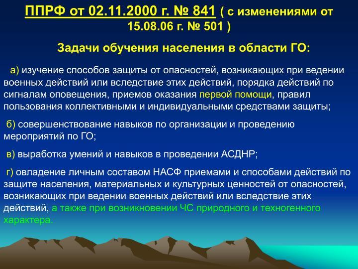 ППРФ от 02.11.2000 г. № 841