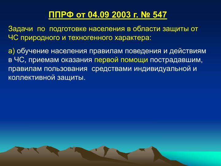ППРФ от 04.09 2003 г. № 547