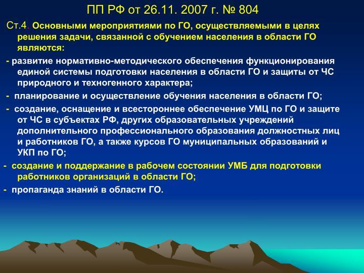ПП РФ от 26.11. 2007 г. № 804