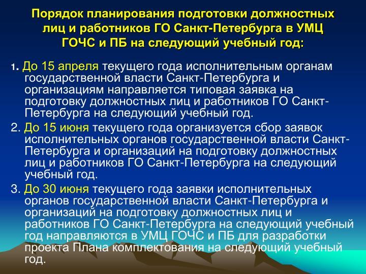 Порядок планирования подготовки должностных лиц и работников ГО Санкт-Петербурга в УМЦ ГОЧС и ПБ на следующий учебный год: