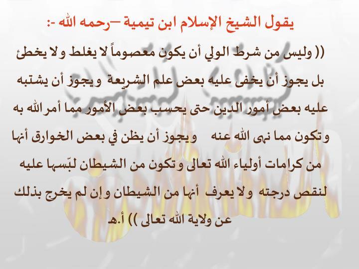يقول الشيخ الإسلام ابن تيمية –رحمه الله -: