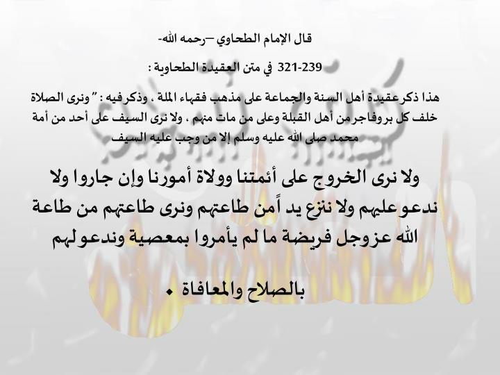 قال الإمام الطحاوي –رحمه الله-
