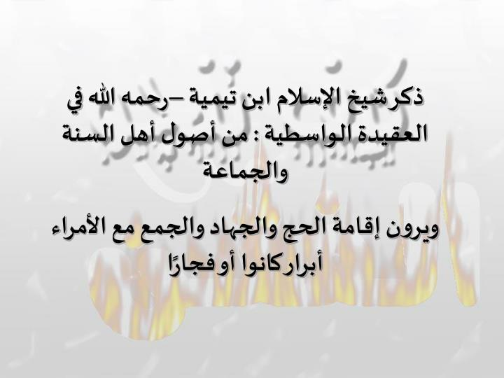 ذكر شيخ الإسلام ابن تيمية –رحمه الله في العقيدة الواسطية : من أصول أهل السنة والجماعة