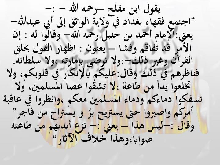 يقول ابن مفلح –رحمه الله - :-