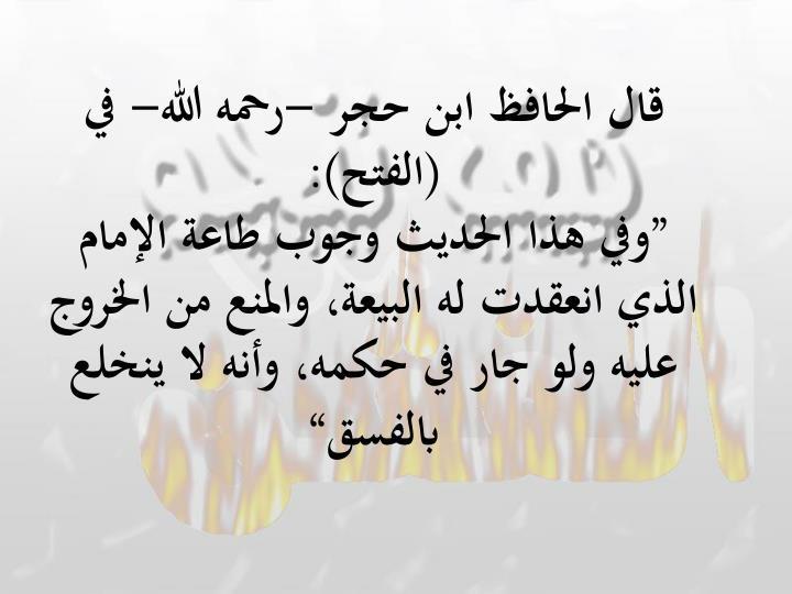 قال الحافظ ابن حجر -رحمه الله- في (الفتح):