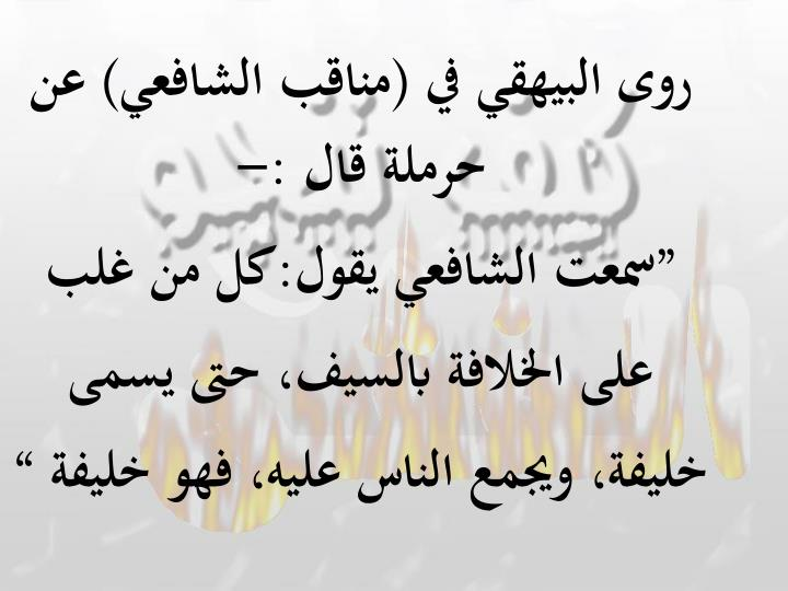 روى البيهقي في (مناقب الشافعي) عن حرملة قال :-