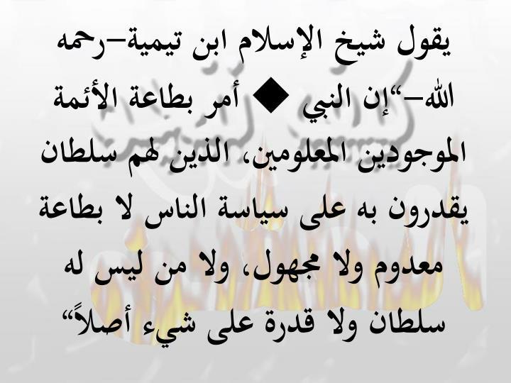 """يقول شيخ الإسلام ابن تيمية-رحمه الله-""""إن النبي"""