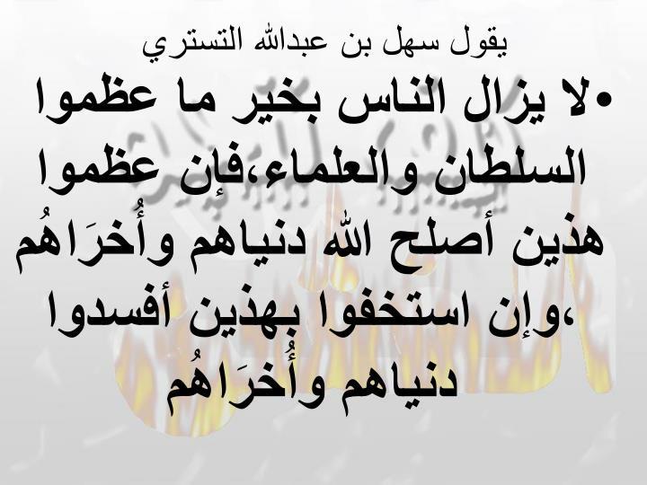 يقول سهل بن عبدالله التستري