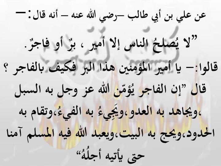 عن علي بن أبي طالب –رضي الله عنه – أنه قال