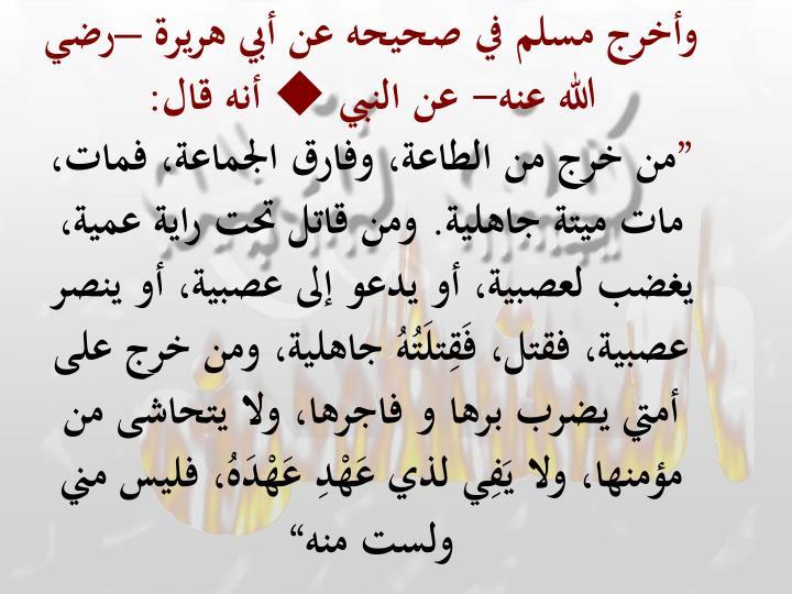 وأخرج مسلم في صحيحه عن أبي هريرة –رضي الله عنه- عن النبي