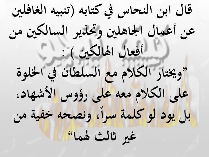 قال ابن النحاس في كتابه (تنبيه الغافلين عن أعمال الجاهلين وتحذير السالكين من أفعال الهالكين ) :