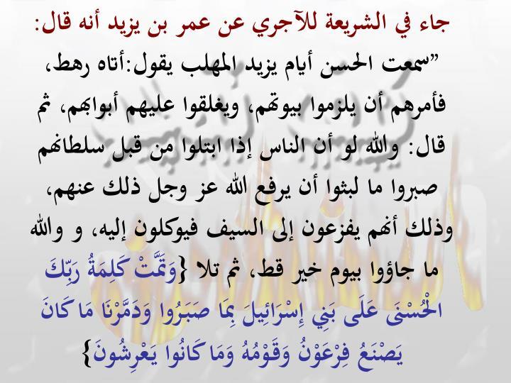 جاء في الشريعة للآجري عن عمر بن يزيد أنه قال: