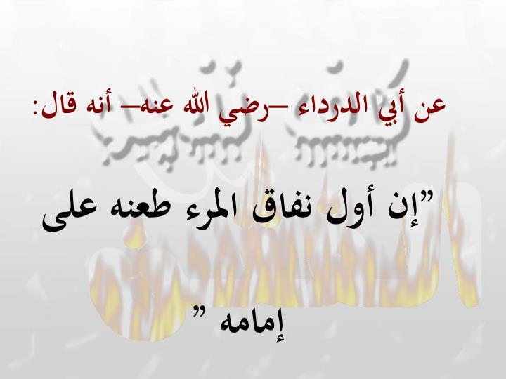 عن أبي الدرداء –رضي الله عنه– أنه قال: