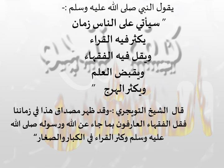 يقول النبي صلى الله عليه وسلم