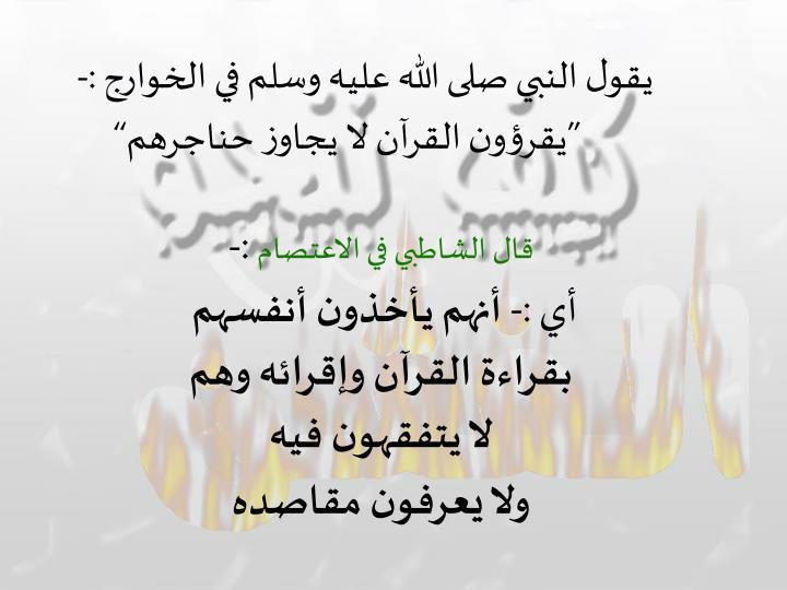 يقول النبي صلى الله عليه وسلم في الخوارج :-