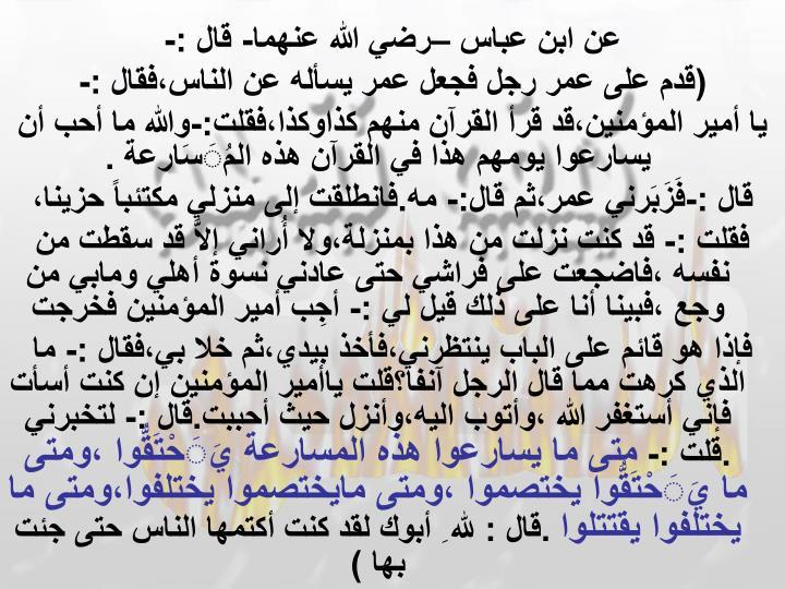 عن ابن عباس –رضي الله عنهما- قال :-