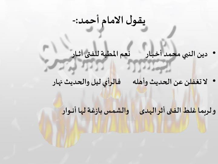 يقول الامام أحمد:-