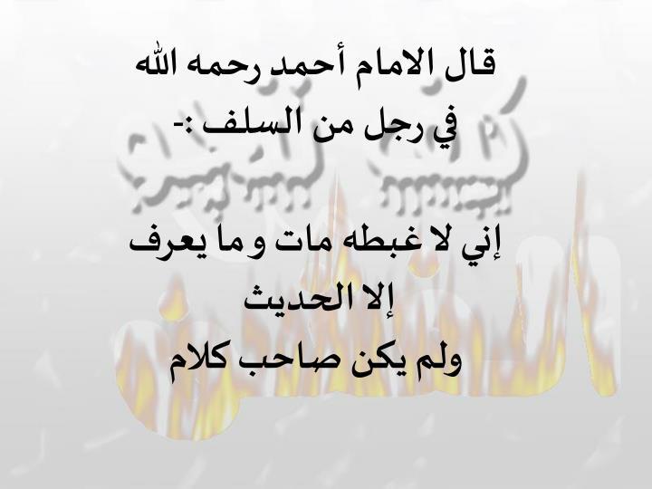 قال الامام أحمد رحمه الله