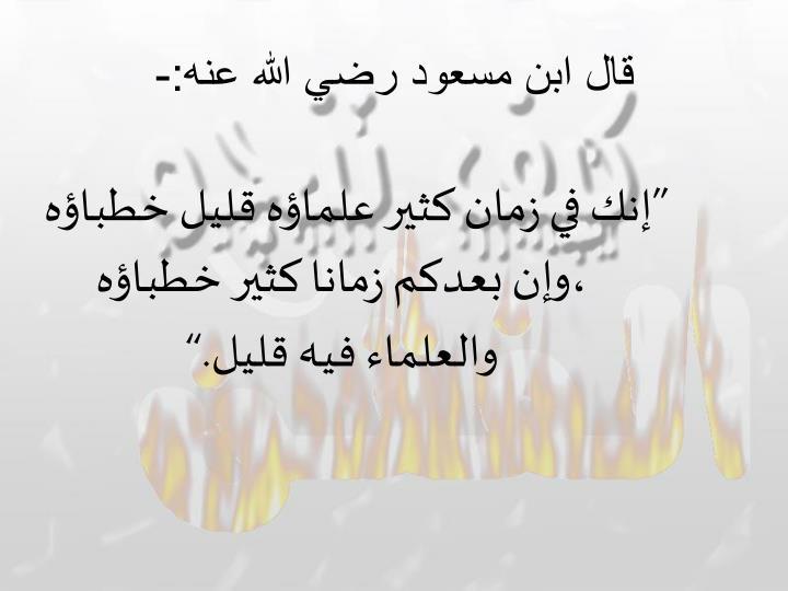 قال ابن مسعود رضي الله عنه:-