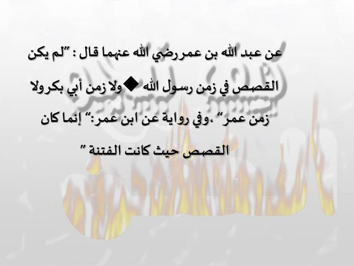 """عن عبد الله بن عمر رضي الله عنهما قال : """"لم يكن القصص في زمن رسول الله"""