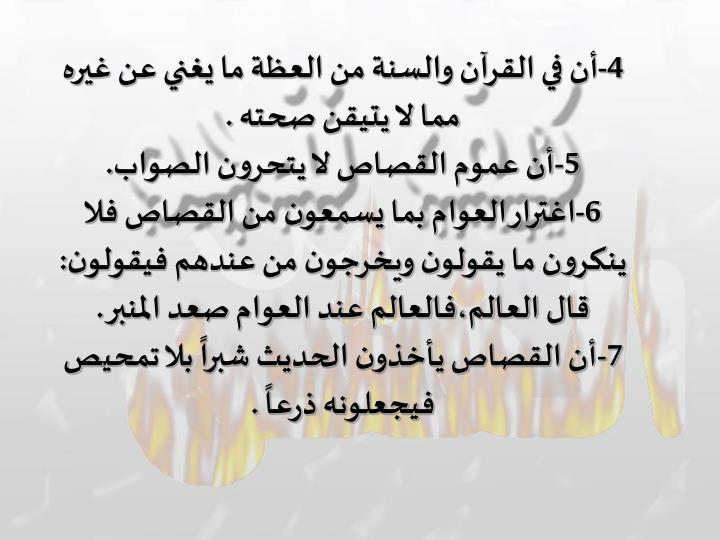 4-أن في القرآن والسنة من العظة ما يغني عن غيره مما لا يتيقن صحته .