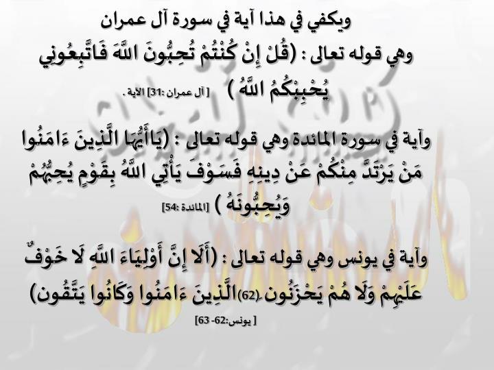 ويكفي في هذا آية في سورة آل عمران