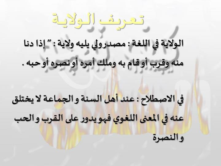 تـــعــريــف الـــولايــــة