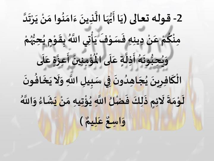 2- قوله تعالى