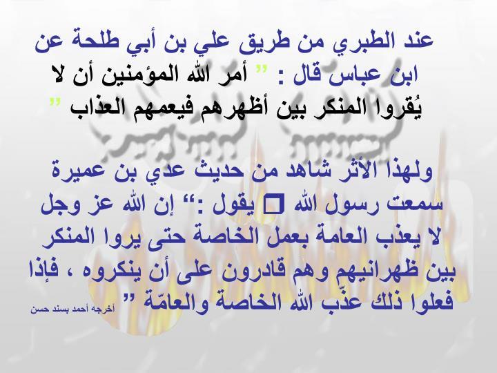عند الطبري من طريق علي بن أبي طلحة عن ابن عباس قال :