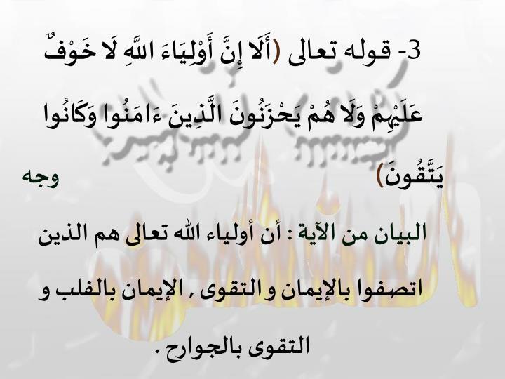 3- قوله تعالى