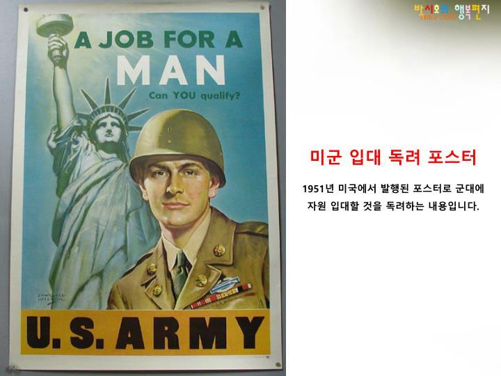 미군 입대 독려 포스터
