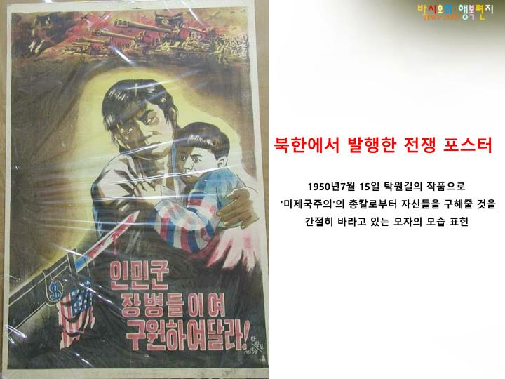 북한에서 발행한 전쟁 포스터