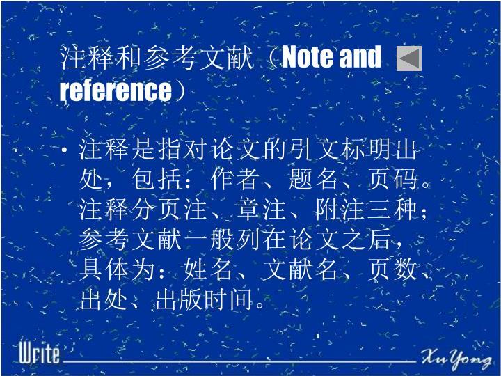 注释和参考文献(
