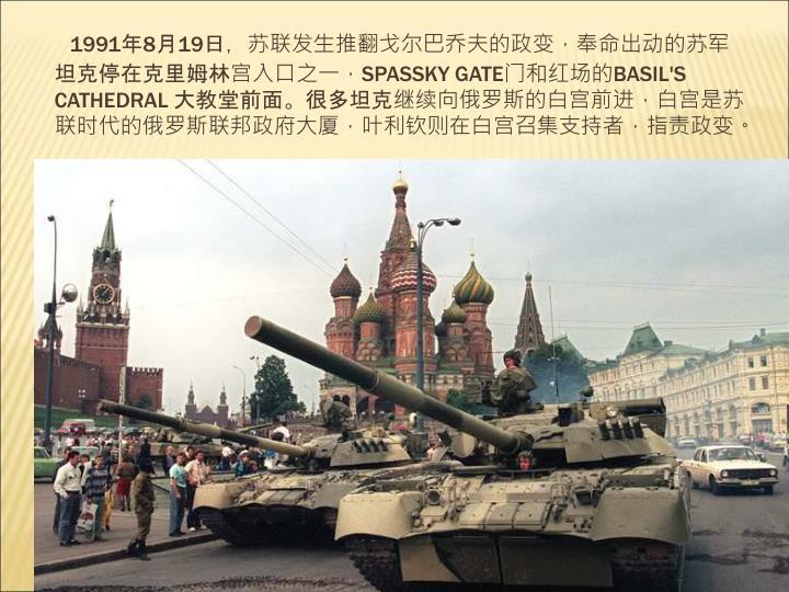 Image result for 1990 å1′ 苏联å|å…‹å‡o动莫æ–ˉ科镇压民众