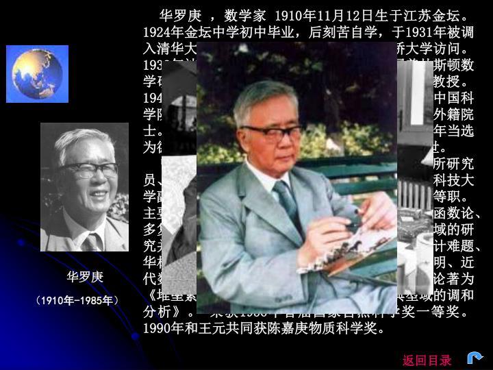 华罗庚 ,数学家