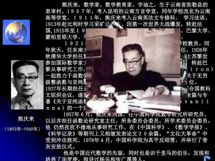 熊庆来,数学家,数学教育家。字迪之,生于云南省弥勒县的息宰村。