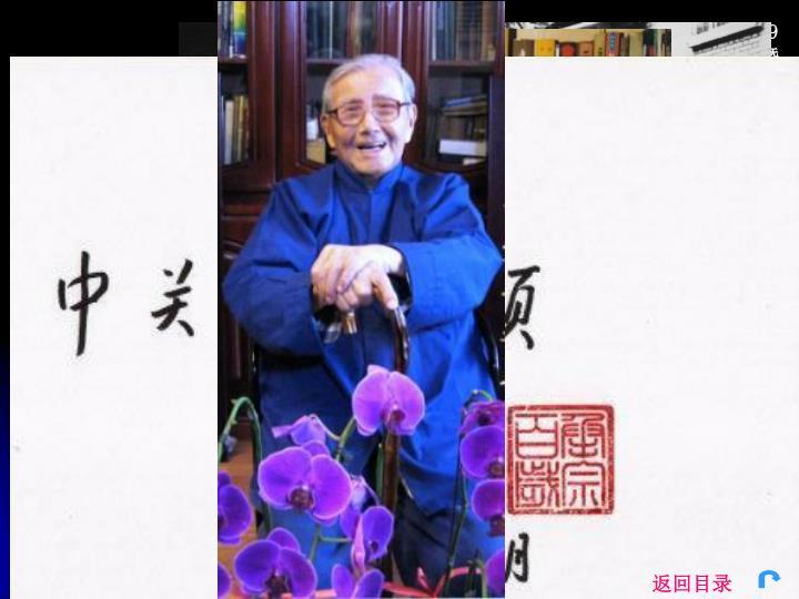 杨承宗,著名放射化学家,新中国放射化学奠基人。