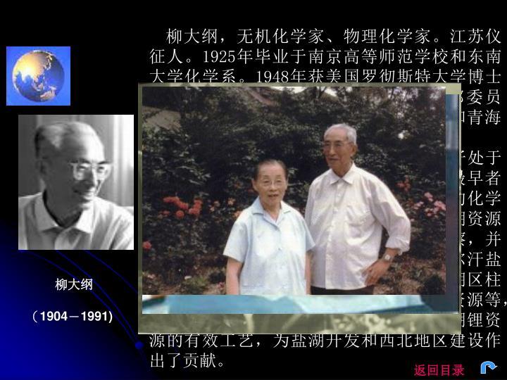 柳大纲,无机化学家、物理化学家。江苏仪征人。