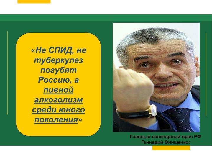 Онищенко пивной алкоголизм в россии
