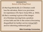 hebrews93