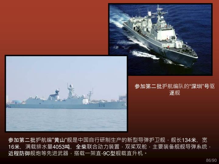 """参加第二批护航编队的""""深圳""""号驱逐舰"""