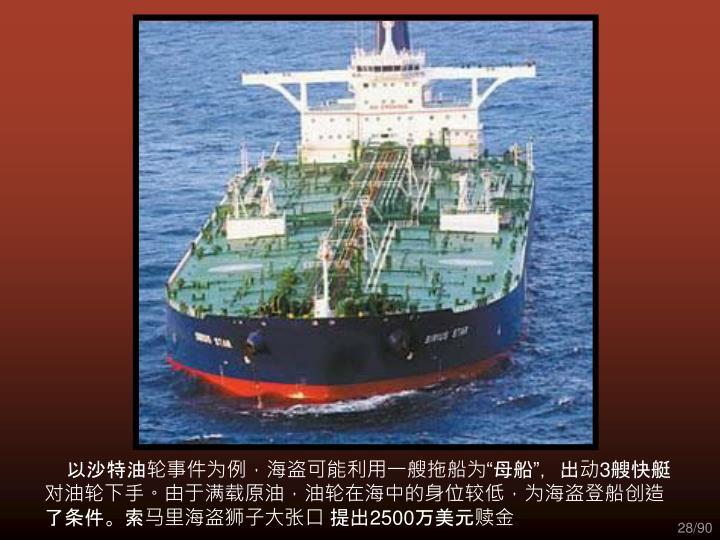 """以沙特油轮事件为例,海盗可能利用一艘拖船为""""母船"""",出动"""